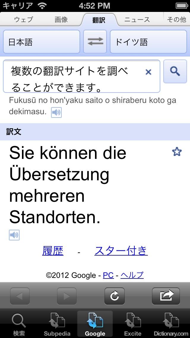 ドイツ語翻訳のおすすめ画像3