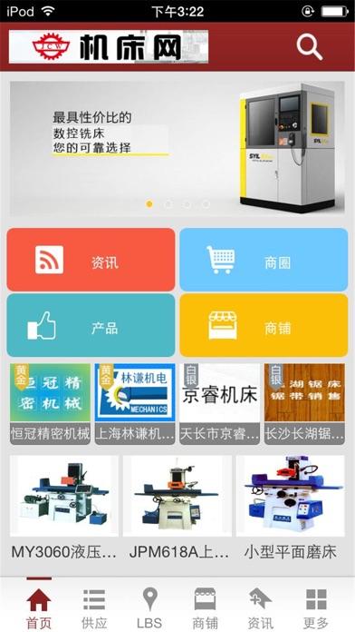 机床网-行业平台