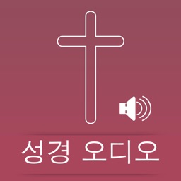 Korean Bible Audio HD