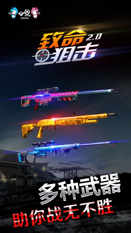 致命狙击2.0 screenshot-4