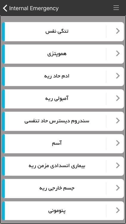 Internal Emergency ( اورژانس های داخلی ) screenshot-3