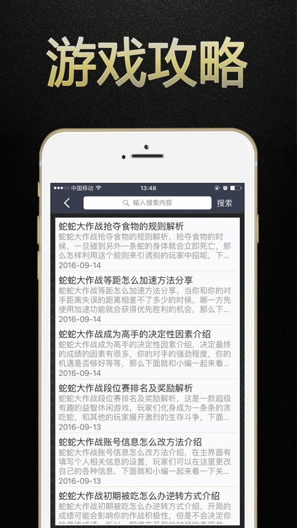 游戏狗盒子 for 蛇蛇大作战-实时对战 - 贪吃蛇免费攻略助手 screenshot-3