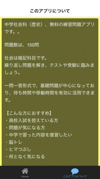 中学 社会科(歴史) 練習問題スクリーンショット2