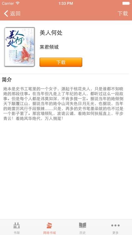 八零电子书 - 海量全本小说离线阅读 screenshot-3