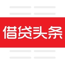 借贷头条 - 互联网贷款金融理财新闻资讯