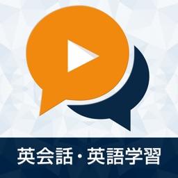 英会話・英語学習 - リスニング聞き流し無料アプリ