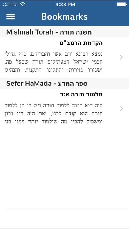 Mishnah Torah - Rambam screenshot-3
