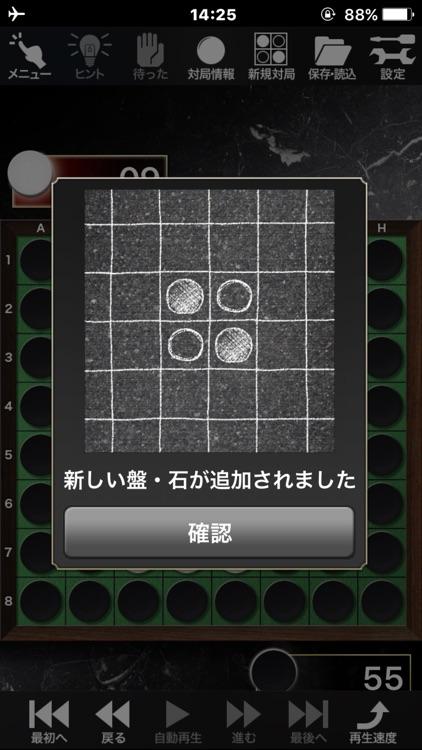 ザ・オセロ® screenshot-3