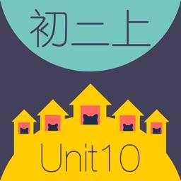 WOAO-初中英语·初二英语上册第10单元(初中英语人教版)