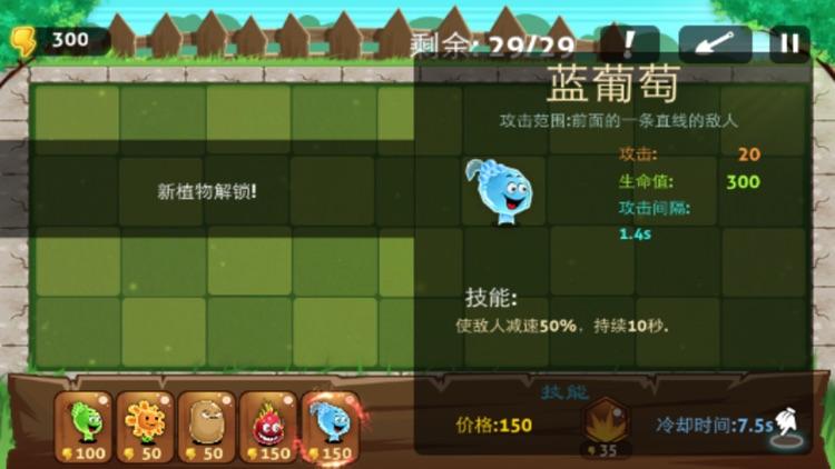 植物大战免费:无尽中文版