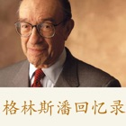 Alan Greenspan icon