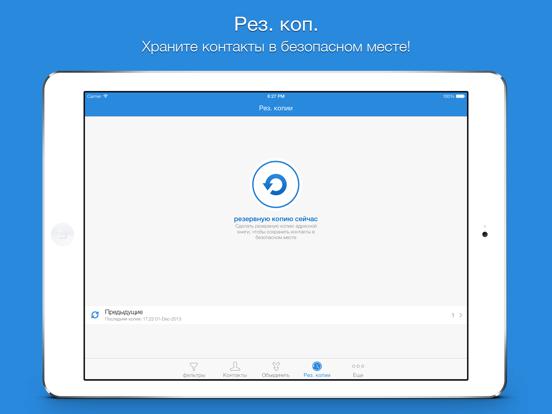 Smart Merge Pro Скриншоты10