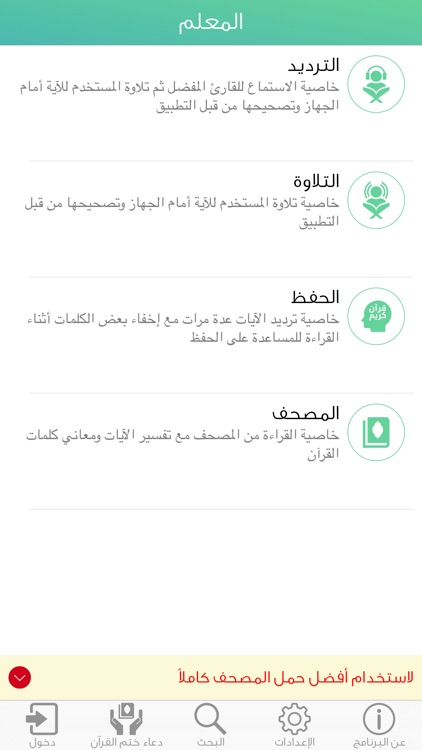المعلم screenshot-0