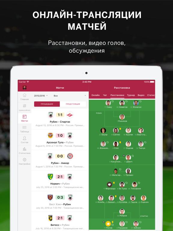 Рубин Казань от Sports.ru