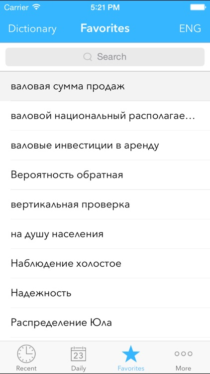 Expressis Dictionary (ENG-RUS) screenshot-3
