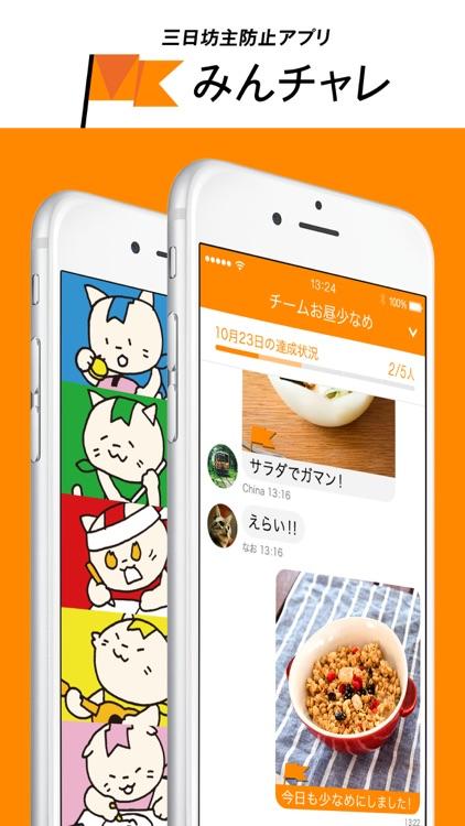 三日坊主防止アプリ-みんチャレ screenshot-0