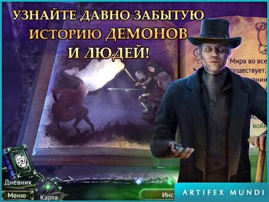 Скачать игру Охотник на демонов 3. Разоблачение