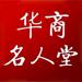 170.华商名人堂——华商人物与企业新媒体第一殿堂