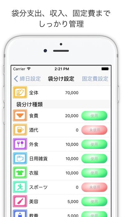 袋分家計簿 Pro - シンプル、簡単管理で効果はバツグン - ScreenShot2