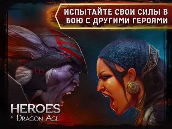 Heroes of Dragon Age на iPad