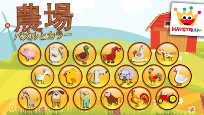 農場 - ぬりえ - パズル - キッズと子供のためのゲームスクリーンショット2