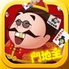 2016新欢乐斗地主(二人斗地主)-免费扑克棋牌游戏(非单机版)