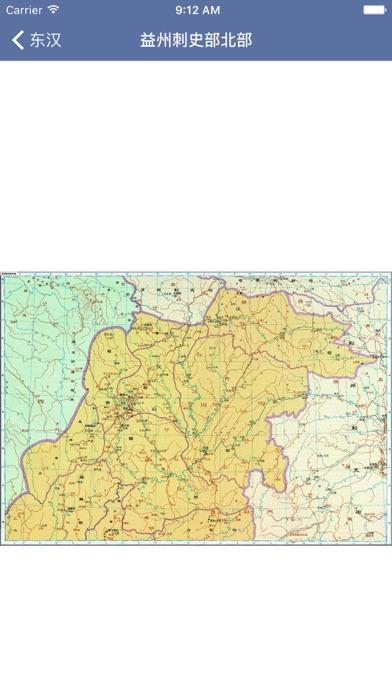 中國歷史地圖集のおすすめ画像4