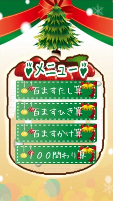 百ます計算問題forクリスマス風ゲームスクリーンショット2