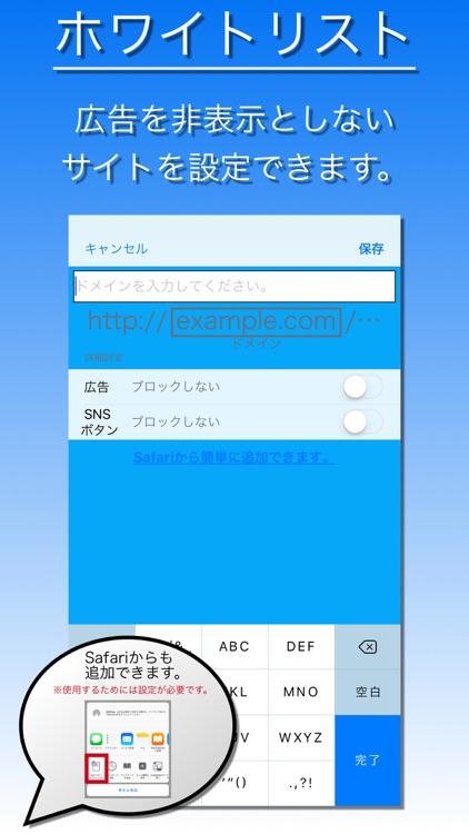 Adバスター - ウェブ画面上の広告をブロック screenshot-3