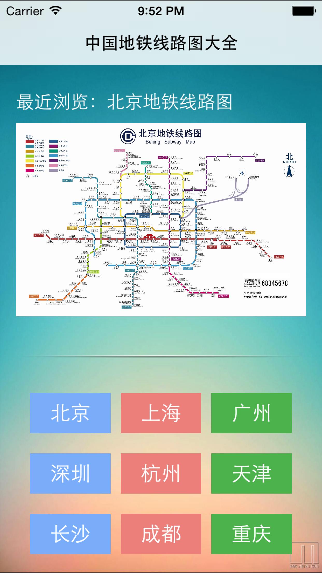 2015最新中国地铁高清线路图 - 免费版含北上广深、香港、台北等25个城市 Screenshot