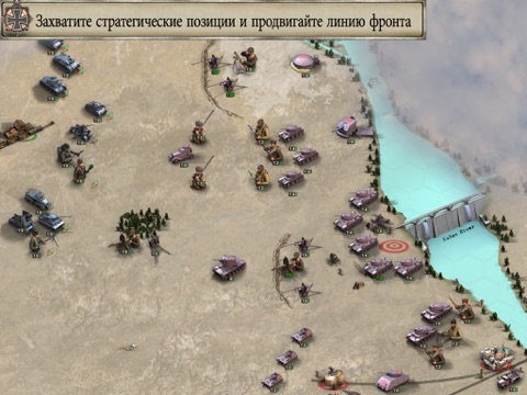 Frontline: Road to Moscow на iPad