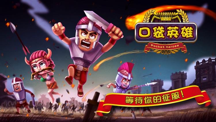 口袋英雄-回合制手游之古罗马的战争