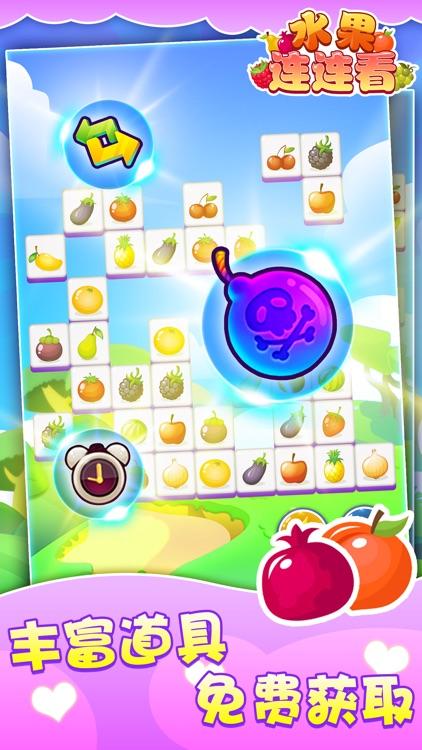 水果连连看—免费经典版单机版连连看 screenshot-3