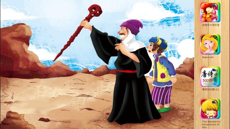 Aladdin Fairy Tale iBigToy