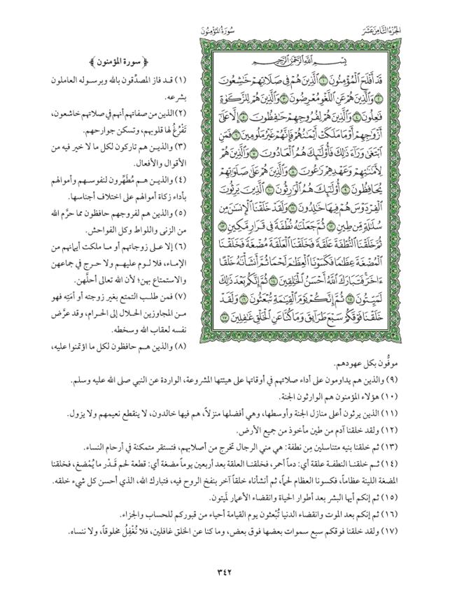 مصحف المدينة النبوية Screenshot