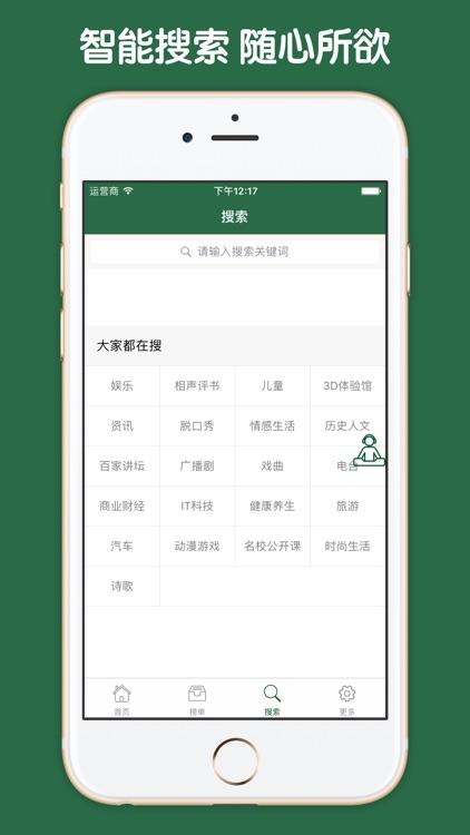 水浒传评书大全 - 电子四大名著全民听书古典文学国学评书 screenshot-4