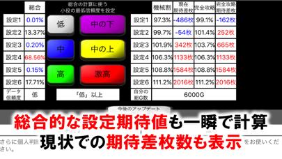 プロ専用!「サンダーVリボルト」カウンター(無料版)のスクリーンショット3