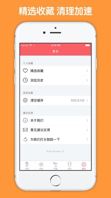 0~6岁宝宝食谱大全 screenshot-4