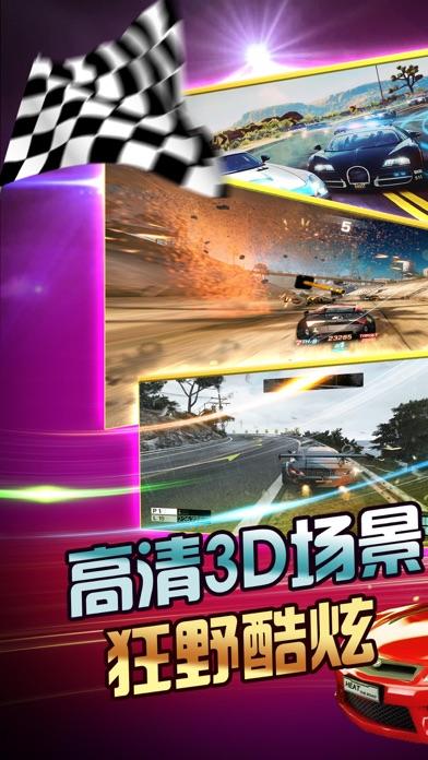 赛车·掌上大战终极3D:2016单机游戏大全免费 App 截图