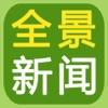 全景新闻直播- 今日时事股市军事体育快讯