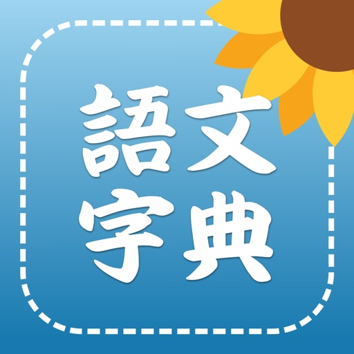新版現代中國語文字典 icon