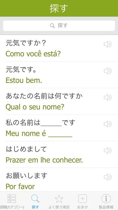 ポルトガル語辞書 - 翻訳機能・学習機能・... screenshot1