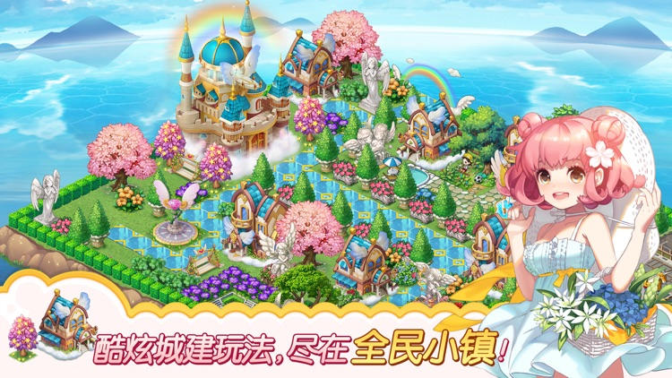 全民小镇 screenshot-2