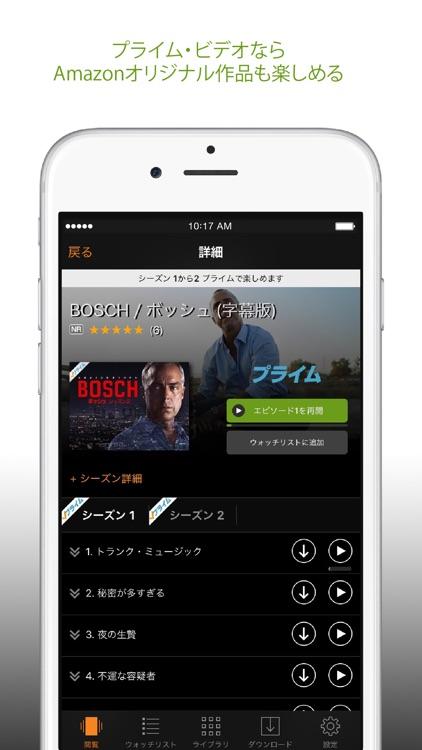 Amazonプライム・ビデオ screenshot-3