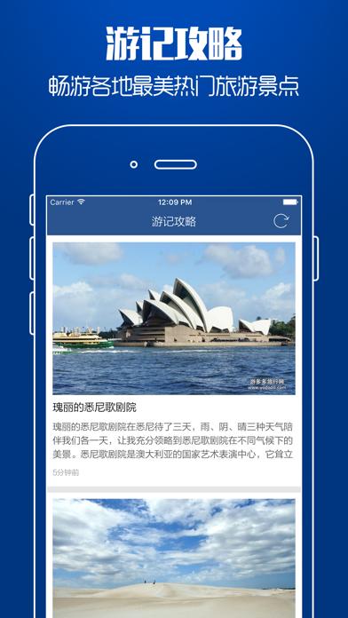 澳洲旅行攻略 - 最全自由行攻略,特价酒店预订,驴友游记大全 screenshot two