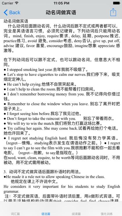 成人英语三级考试知识点总结大全