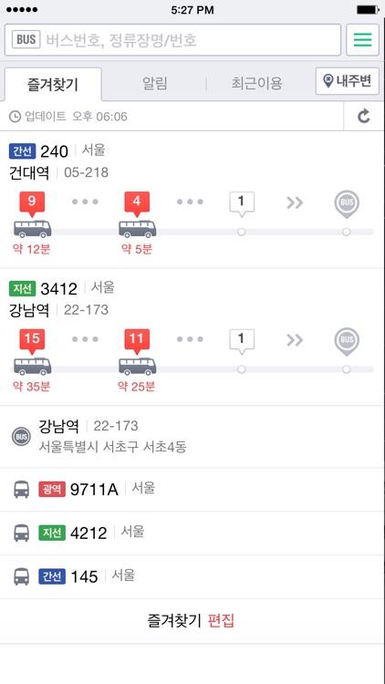 네이버 지도 - Naver Map screenshot-3