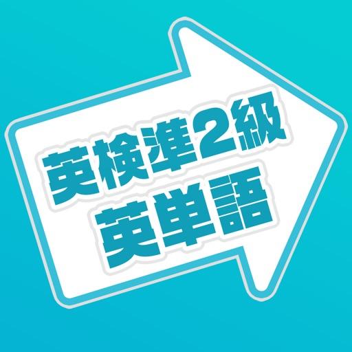 英検準2級 英単語 英検準2級 レベルの単語帳アプリ