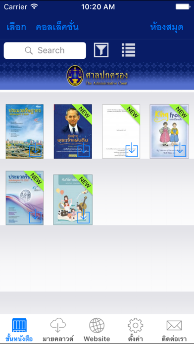 The Administrative Courts of Thailand  E-library screenshot two