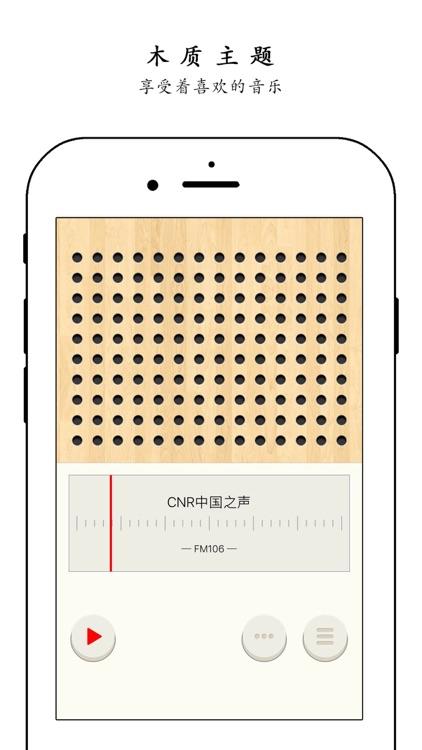 FM网络音乐广播电台收音机 screenshot-4